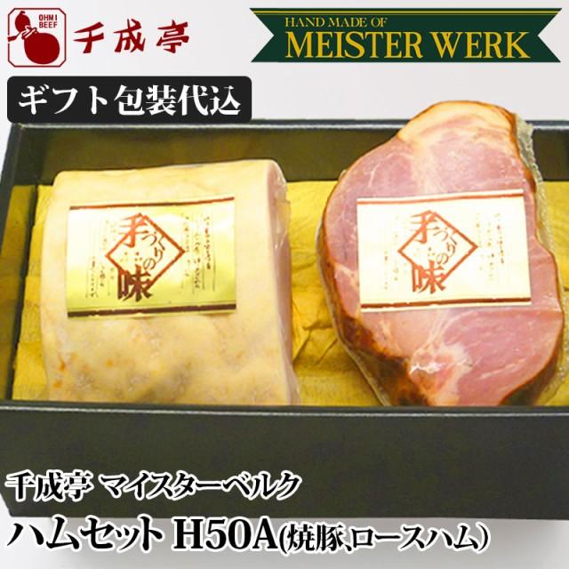 千成亭 ハムセット H-50A 焼豚・ロースハム お肉ギフト のしOK ギフト