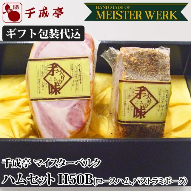 千成亭 ハムセット H-50B ロースハム・パストラミポーク お肉ギフト のしOK ギフト