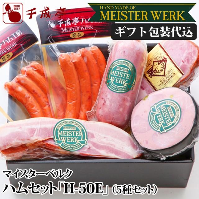 千成亭 ハムセット H-50E 5種セット お肉ギフト のしOK ギフト                                 肉