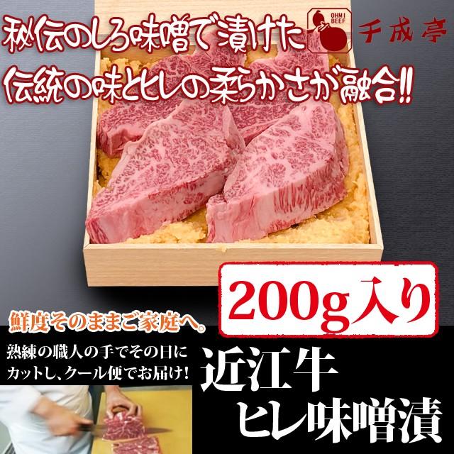 近江牛ヒレ味噌漬 FD30 お肉ギフト のしOK