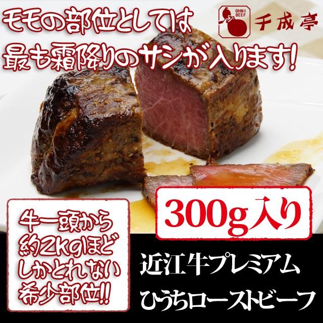 牛肉 近江牛 プレミアム ローストビーフ ひうち 300g ブロック お肉ギフト のしOK お中元 ギフト