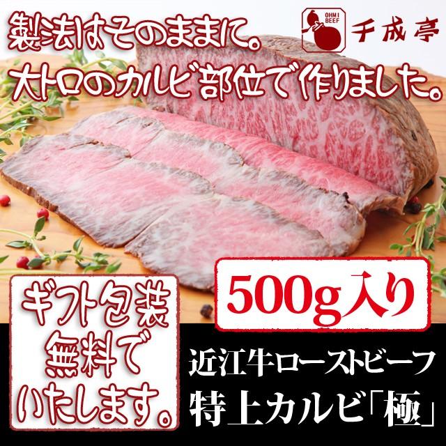 牛肉 近江牛 ローストビーフ 特上かるび 極 きわみ 500g ブロック お肉ギフト のしOK お中元 ギフト