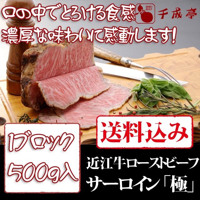 送料込み 牛肉 近江牛 ローストビーフ サーロイン 極 きわみ 500g ブロック お肉ギフト のしOK