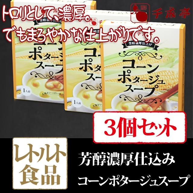 レトルト 芳醇濃厚仕立て コーンスープ 3個セット まとめ買い 業務用