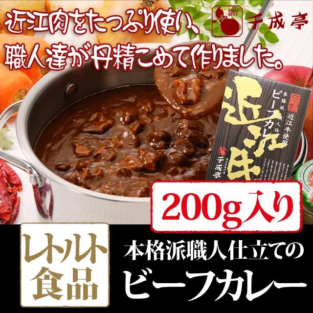 レトルト 近江牛肉使用 本格派職人仕立て ビーフカレー 200g