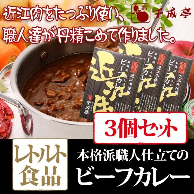 レトルト 近江牛肉使用 本格派職人仕立て ビーフカレー 3個セット まとめ買い 業務用