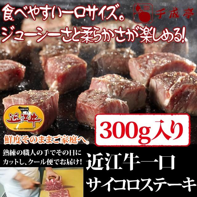 牛肉 近江牛 一口 サイコロステーキ 300g お肉ギフト のしOK お中元 ギフト