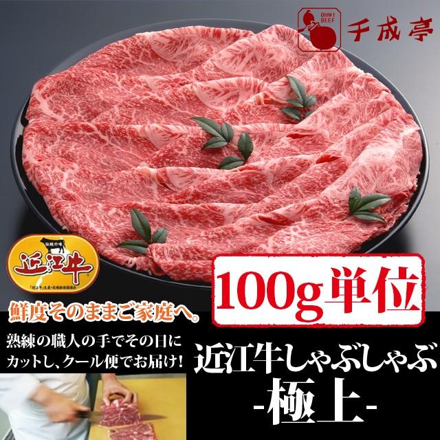 牛肉 しゃぶしゃぶ 近江牛 極上 100g単位 便利な小分け対応 お肉ギフト のしOK ギフト