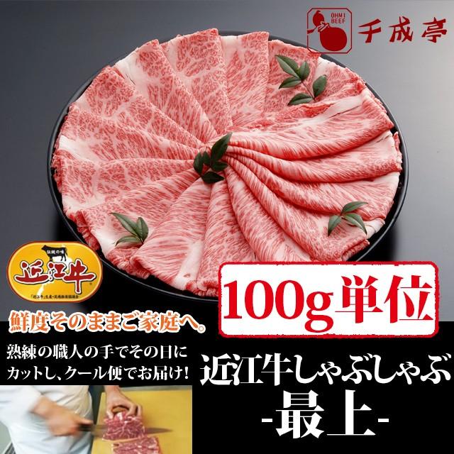 牛肉 しゃぶしゃぶ 近江牛 最上 100g単位 便利な小分け対応 お肉ギフト のしOK ギフト