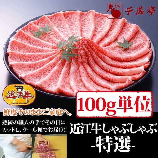 牛肉 しゃぶしゃぶ 近江牛 特選 100g単位 便利な小分け対応 お肉ギフト のしOK