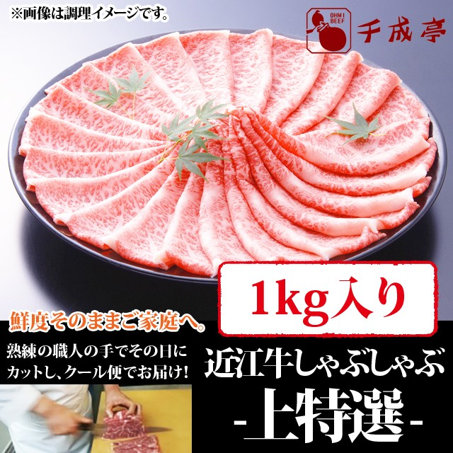 牛肉 しゃぶしゃぶ 近江牛 上特選 1kg入り お肉ギフト のしOK ギフト