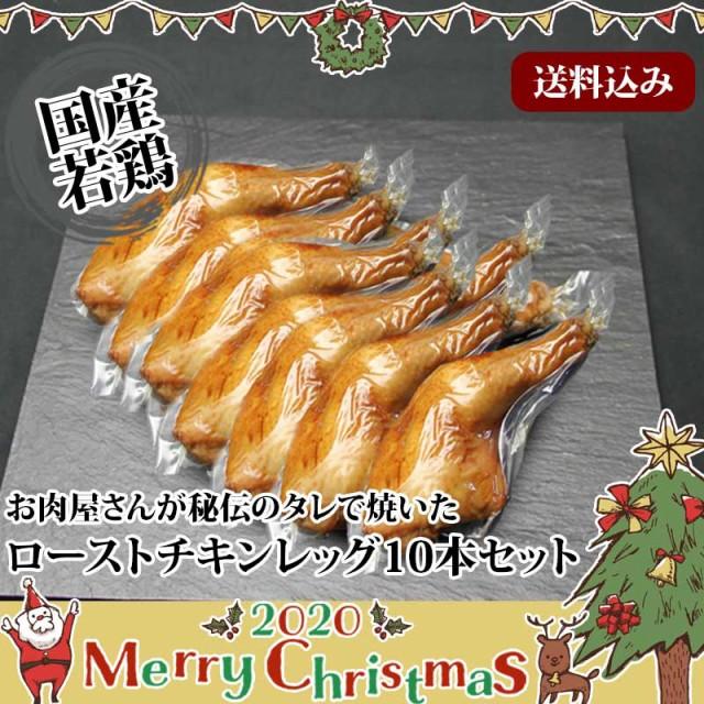送料込み 国産鶏 もも肉使用 ローストチキンレッグ 10本セット パーティーにも最適! お肉ギフト のしOK