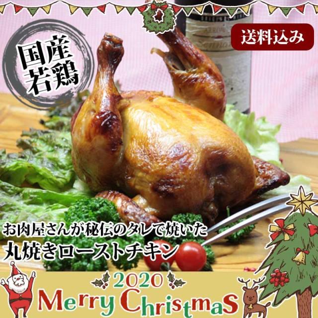送料込み 国産若鶏 特製 ローストチキン 1羽 パーティーにも最適! お肉ギフト のしOK
