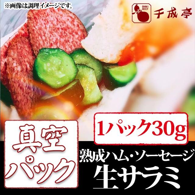 熟成ハム・ソーセージ 生サラミ 30g