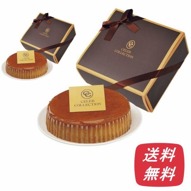 セレブコレクション チーズケーキ CE-CZ 2個セット(代引不可)送料無料 産直