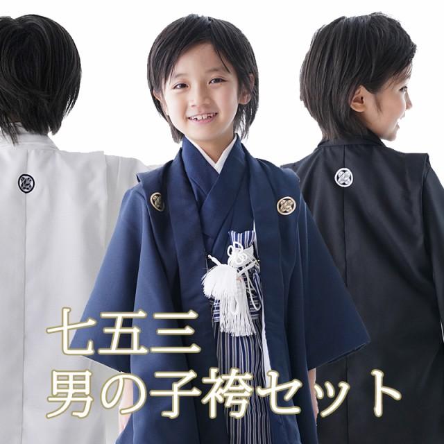 0138655efce7a 七五三 着物 男の子 セット 袴 無地 シンプル 紋付 紋付袴 羽織袴セット はかま フルセット