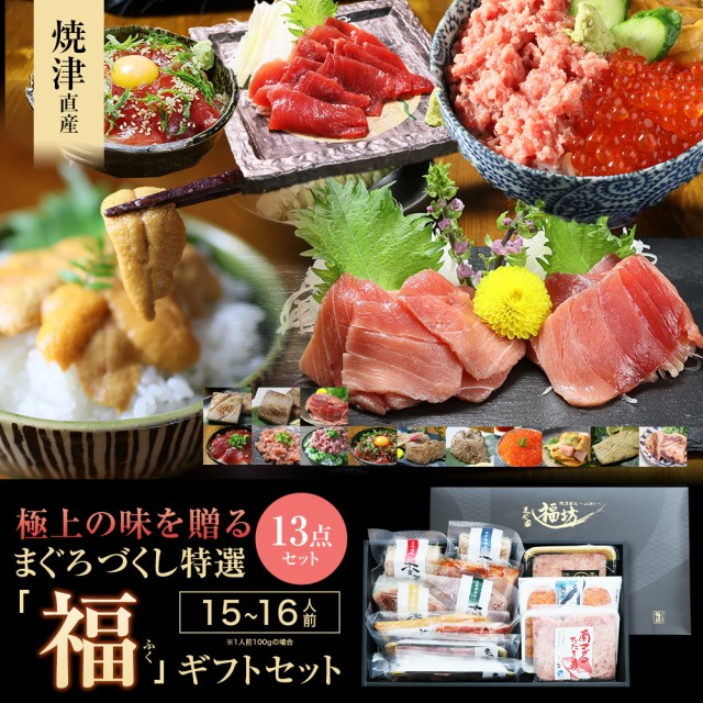 お歳暮 ギフト 海鮮福袋 食品 マグロ まぐろづくし特選「福」ギフトセット 86219