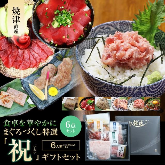 お歳暮 ギフト 海鮮福袋 食品 マグロ まぐろづくし特選「祝」ギフトセット 86217