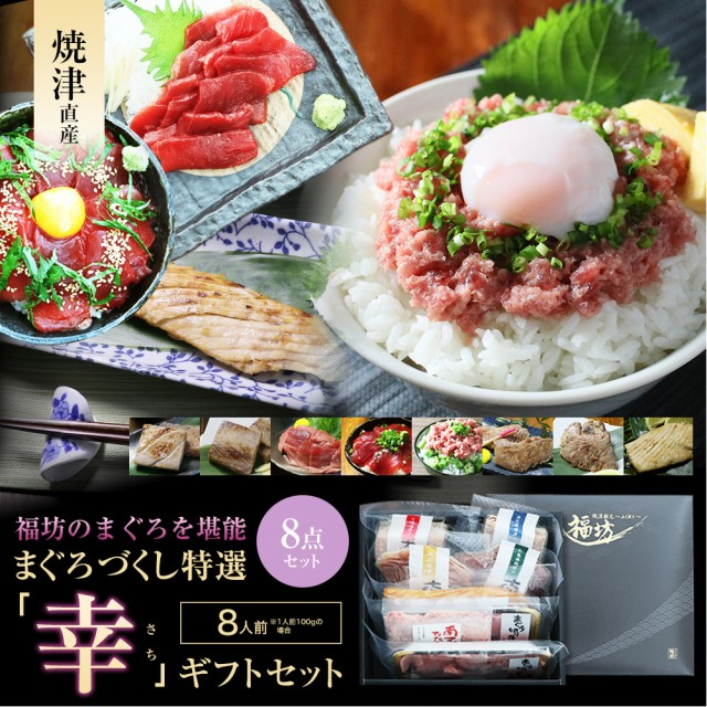お中元 ギフト 海鮮 おつまみ 福袋 ギフト 海鮮福袋 食品 マグロ まぐろづくし特選「幸」ギフトセット 86218