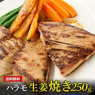 マグロ 冷凍マグロ フライパンで焼くだけ 国内加工&国産のまぐろハラモ生姜焼き250g×5パック 冷めても身が柔らかい 送料無料 84621
