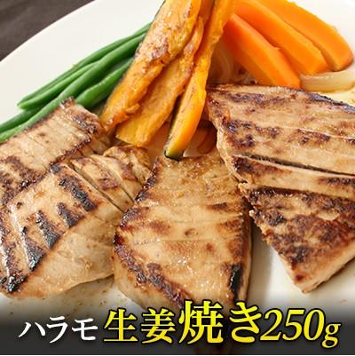 マグロ 冷凍マグロ フライパンで焼くだけ 国内製造&国産のまぐろハラモ生姜焼き250g 2〜3人前 冷めても身が柔らかいのが特徴です 80435