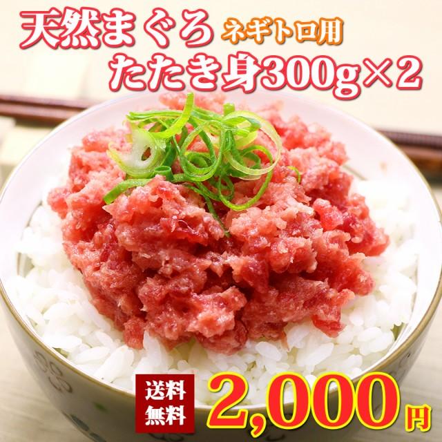 マグロ マグロ刺身 訳あり 冷凍マグロ ネギトロ丼 マグロ専門店のまぐろたたき身 300g×2 約6人前 84329