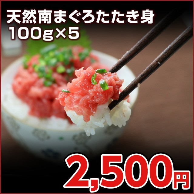 マグロ マグロ刺身 訳あり 冷凍マグロ 解凍方法付 ネギトロ丼 天然南まぐろたたき身100g×5 86171