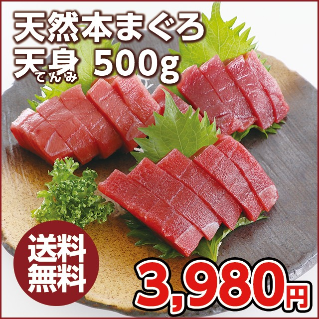 父の日ギフト 食べ物 海鮮 おつまみ マグロ マグロ刺身 訳あり 冷凍マグロ 解凍方法付 赤身 天然本まぐろ天身500g 80509