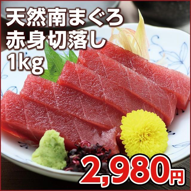 マグロ マグロ刺身 訳あり 冷凍マグロ 1kg 解凍方法付 赤身 天然南まぐろ赤身切落し1kg 皮付き、筋が含まれるためこの価格です。80510