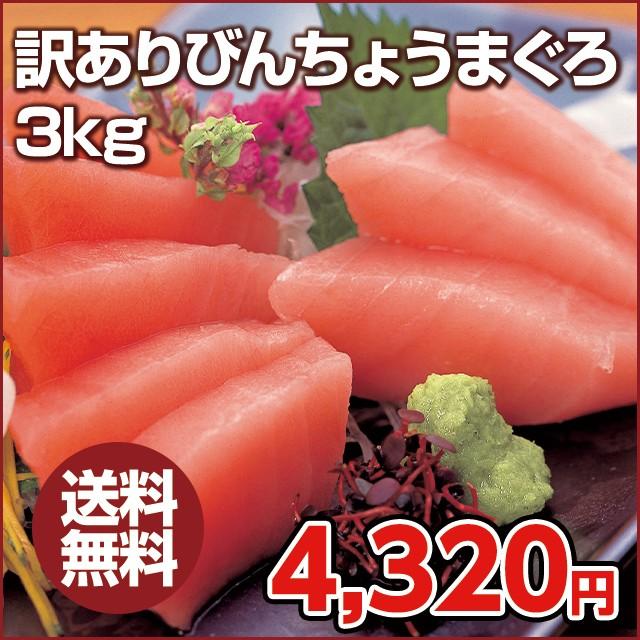 マグロ マグロ刺身 訳あり 冷凍マグロ 解凍方法付 びんちょうぶつ切り用3kg 柔らかい身が特徴 送料無料 84275