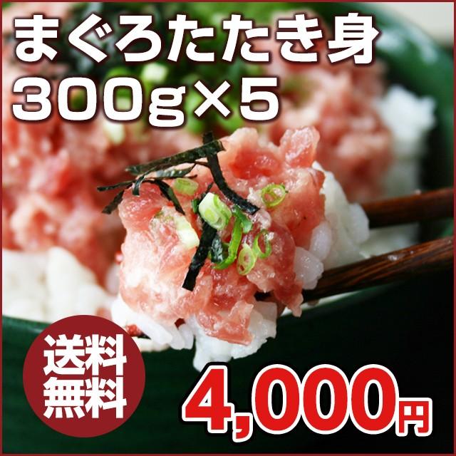 マグロ マグロ刺身 訳あり 冷凍マグロ ネギトロ丼 マグロ専門店のまぐろたたき身 300g×5 約12人前 送料無料 84330