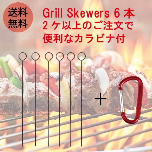 【送料無料!】バーベキュー串 6本セット くるくる回りにくく使いやすい 焼き鳥 シュハスコ 串焼き オイルフォンデュ