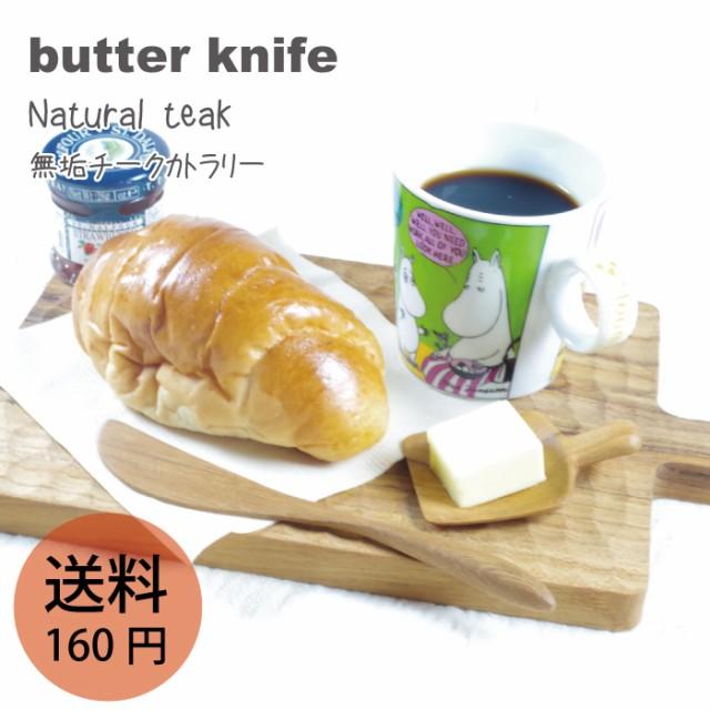 【無垢チークバターナイフ j-19】ジャムナイフにも♪/ギフトに最適/かわいい/オリーブオイル仕上げ/赤ちゃんにも安心/ギフト