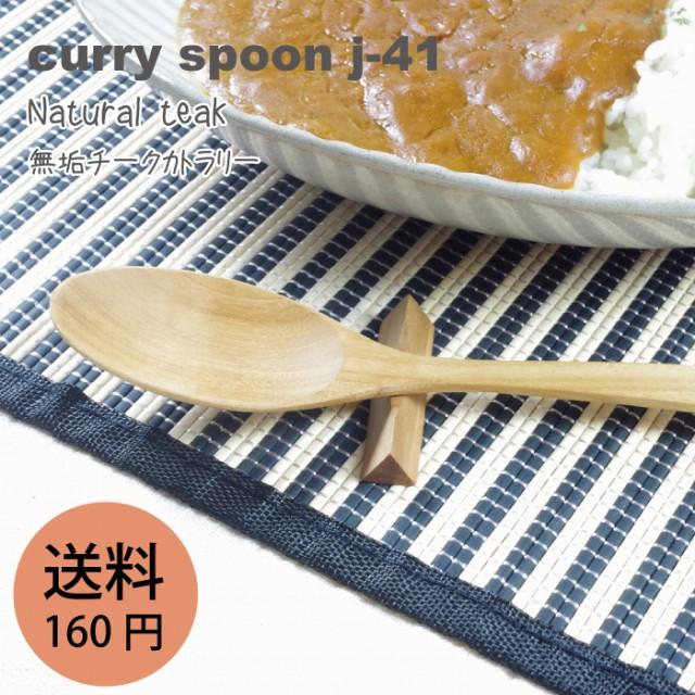 【無垢カレースプーンj-41】ギフトに最適/かわいい/ケーキスプーン/スープスプーン/子どもや赤ちゃんにも安心