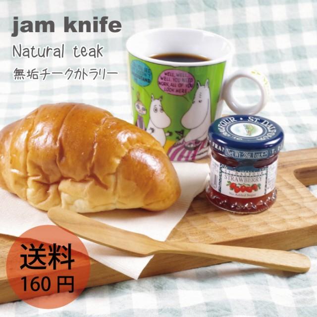 【無垢チークジャムナイフ j-123】バターナイフ/ペティーナイフ/バタベラ/ギフトに最適/かわいい/オリーブオイル仕上げ
