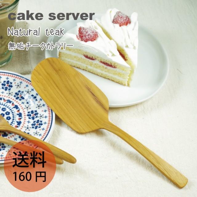 【無垢チークケーキサーバー j-152】ギフトに最適/ハンドメイドオリーブオイル仕上げ/おしゃれ /かわいい/赤ちゃんにも安心