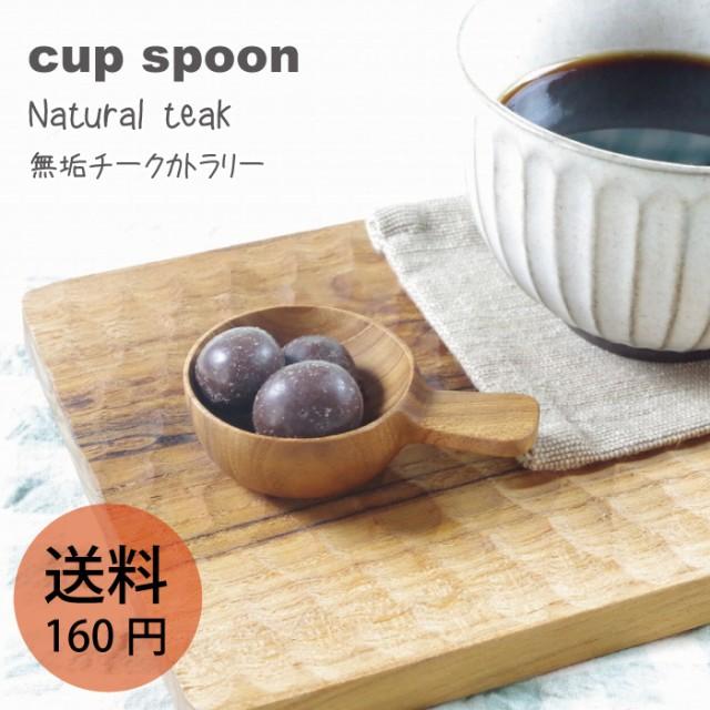 【無垢チークカップスプーン j-156】ハンドメイドオリーブオイル仕上げ/コーヒースプーン/コーヒーメジャー/メジャースプーン