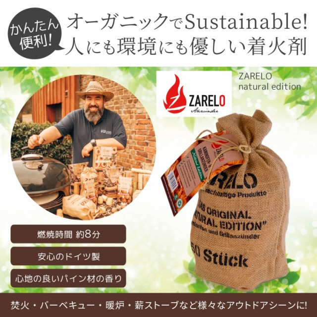 ZARELO(ザレロ) オーガニック 着火剤 簡単 キャンプ用品 アウトドア バーベキュー 薪ストーブ ファイヤースターター natural edition