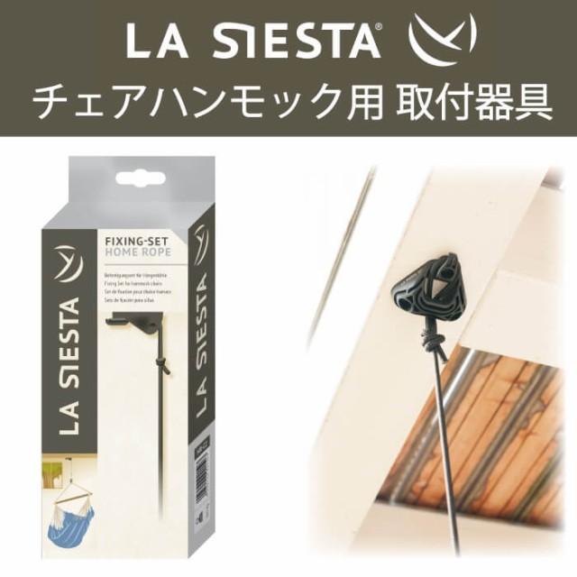 チェアハンモック取り付け器具HR-C2 LA SIESTAラシエスタ日本正規販売店 保証アンカー付き木材コンクリート対応屋外OK
