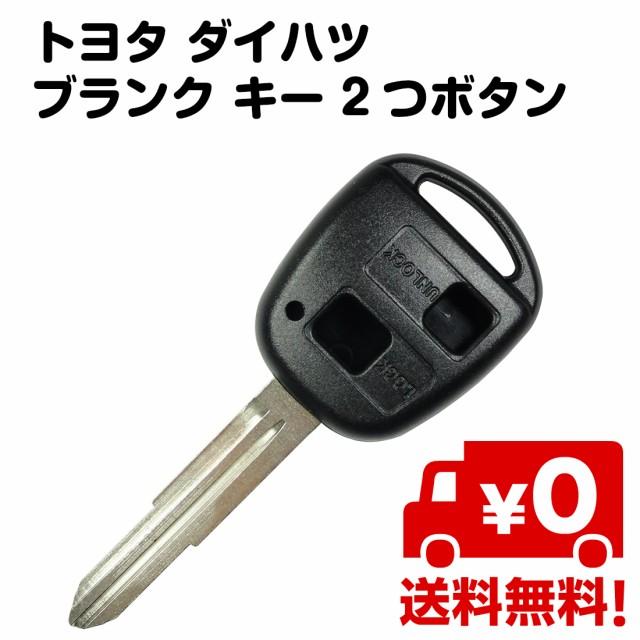 ブランク キー トヨタ toyota ダイハツ daihatsu 2つボタン bB RUSH パッソ TOY41R 合鍵 予備 送料無料