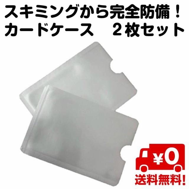 2枚セット スキミング防止 カードケース スリーブ カード入れ 財布 コンパクト クレジットカード suica IDカード 磁気データ保護 海外旅
