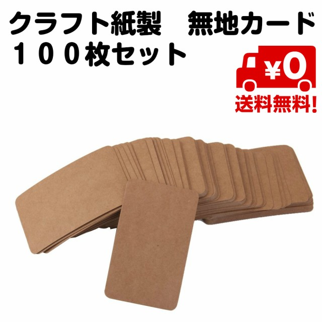 100枚セット クラフト紙製 無地 カード 荷札 メッセージカード ラベル タグ 送料無料