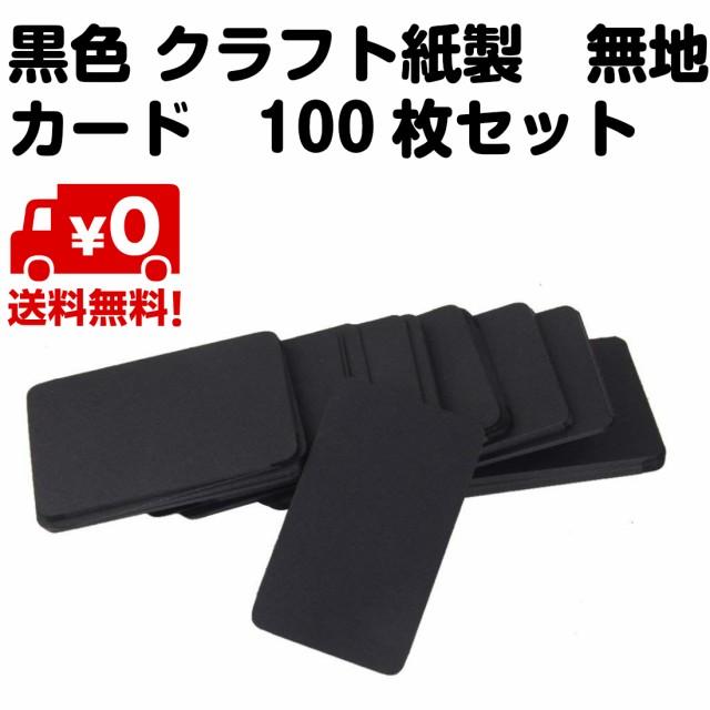 100枚セット クラフト紙製 無地 カード メッセージカード 台紙 荷札 ラベル タグ 黒 ブラック 送料無料