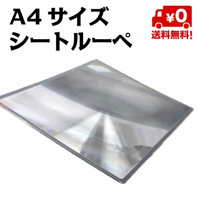 A4サイズ シートルーペ 拡大鏡 板ルーペ 大きく 見やすい シート 虫眼鏡 倍率3倍 新聞 雑誌 大きいルーペ 送料無料