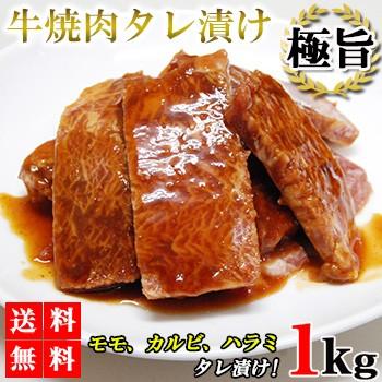 牛肉 カルビ ハラミ 1kg 送料無料 焼肉セット モモ肉 牛カルビ 牛ハラミ 牛モモ肉 BBQ バーベキュー 業務用 メガ盛り