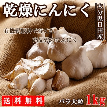 にんにく ニンニク 乾燥にんにく 1kg バラ大粒 国産 大分県日田産