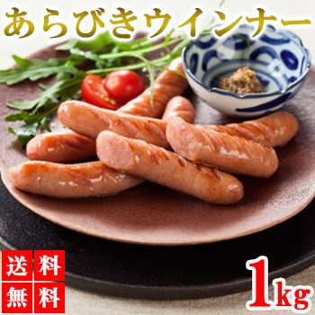あらびきウインナー ウインナー 1kg ソーセージ 送料無料 業務用 冷凍 豚肉 美味しい ジューシー お弁当 おかず お惣菜 BBQ