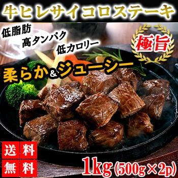 サイコロステーキ 牛ヒレ 1kg 送料無料 牛肉 肉 焼き肉 bbq バーベキュー