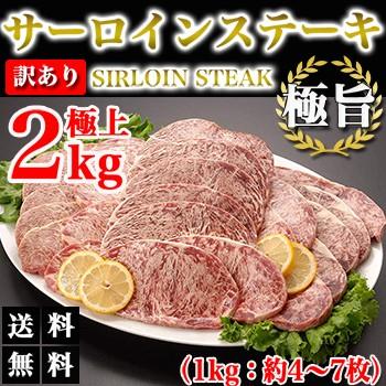 サーロインステーキ 訳あり サーロイン 2kg 送料無料 牛肉 肉 ステーキ 焼き肉 bbq バーベキュー グルメ