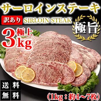 サーロインステーキ 訳あり サーロイン 3kg 送料無料 牛肉 肉 ステーキ 焼き肉 bbq バーベキュー グルメ